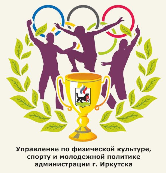 Управление по физической культуре и спорту г. Иркутска